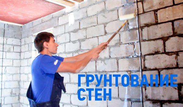 Нужно ли грунтовать стены под флизелиновые, бумажные или виниловые обои впервые или повторно: какую выбрать грунтовку и обязательно ли ее разводить