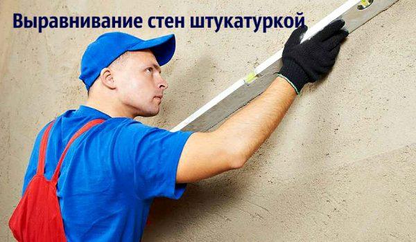 Как своими руками выровнять очень неровные стены и какие смеси лучше использовать - гипсовые или цементные?