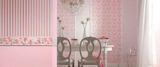 обои для стен розовые